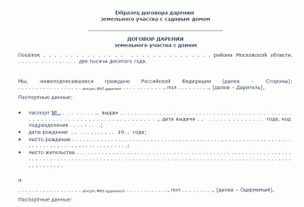 Договор дарения земельного участка 2019 год