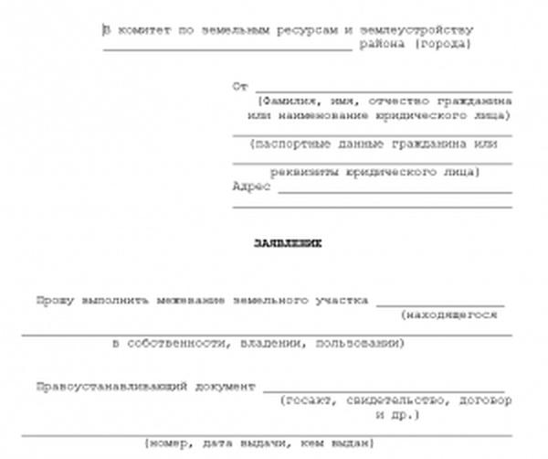 Как выглядят документы на земельный участок