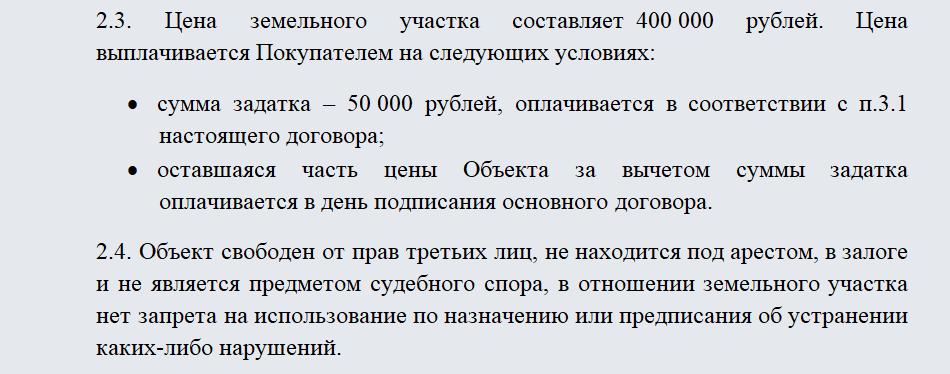 Договор купли-продажи доли земельного участка