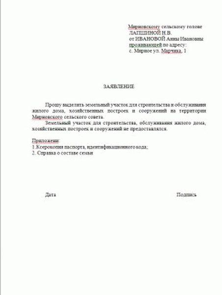 Условия и порядок выкупа земельного участка без торгов в 2019 году